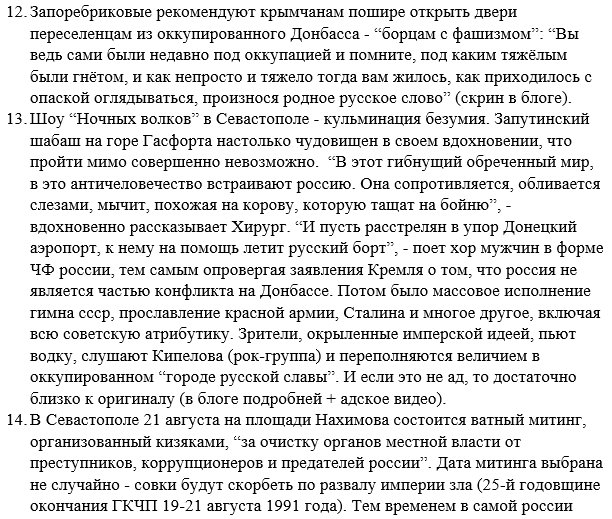 В двух районах оккупированного РФ Севастополя объявили карантин из-за сорняков - Цензор.НЕТ 8788