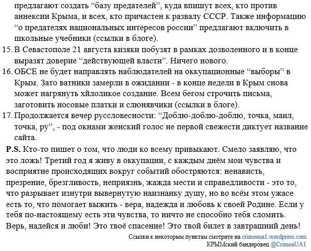 В двух районах оккупированного РФ Севастополя объявили карантин из-за сорняков - Цензор.НЕТ 6677
