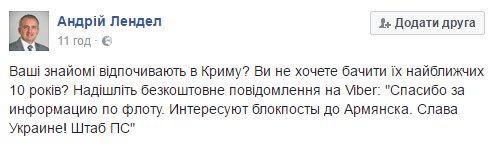 Как украинские диверсанты чуть Лаврова не взнуздали - Цензор.НЕТ 926
