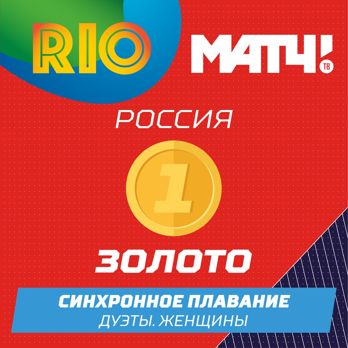 Олимпийские игры 2016 - Страница 49 Cp__OFKXYAA9bZ5