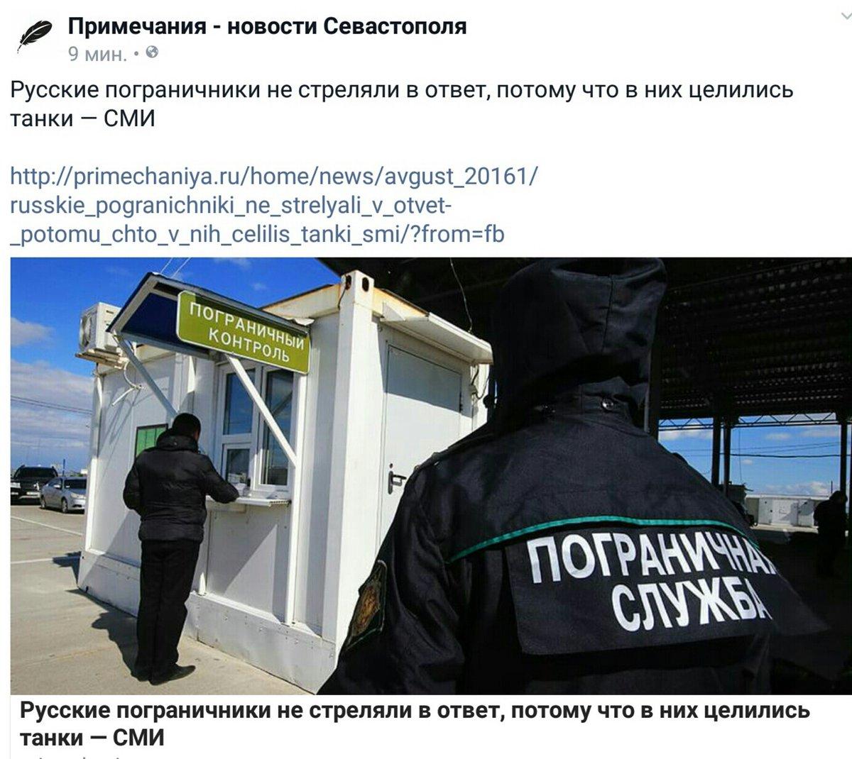 """Работа КПВВ """"Чаплинка"""" на границе с оккупированным Крымом частично разблокирована, - Слободян - Цензор.НЕТ 8556"""