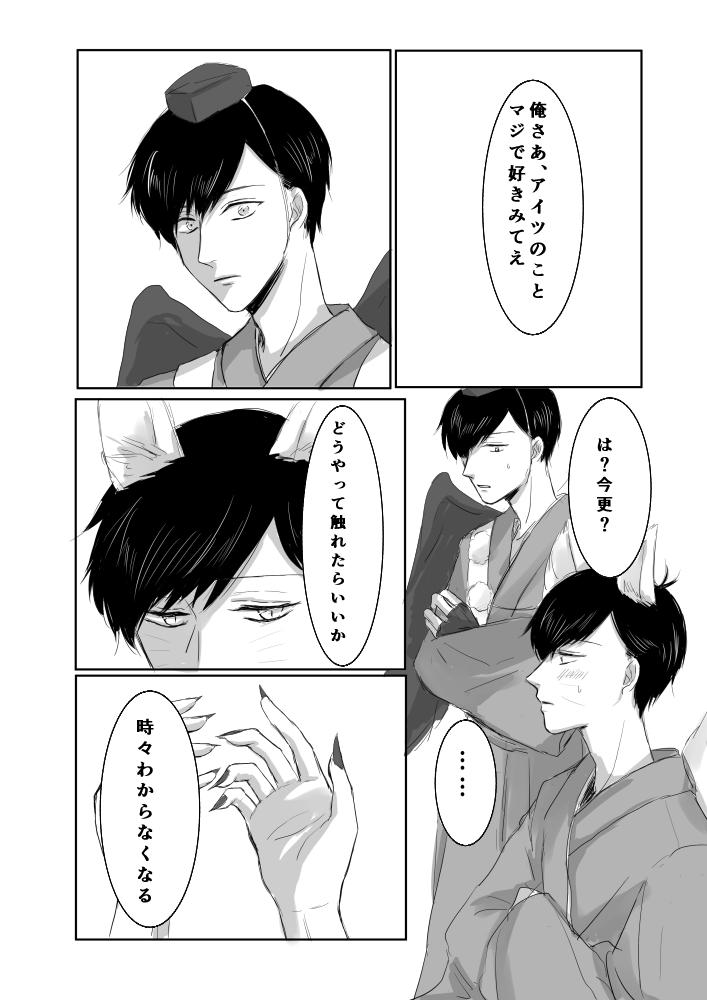 【妖怪松】『怖がりな狐』(おそチョロ+カラ松)