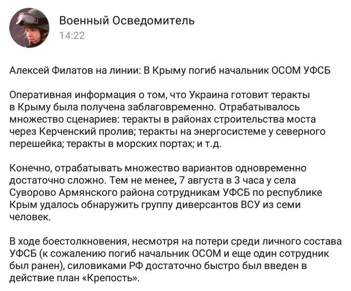 """Работа КПВВ """"Чаплинка"""" на границе с оккупированным Крымом частично разблокирована, - Слободян - Цензор.НЕТ 1146"""