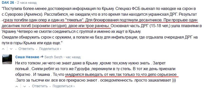 """Работа КПВВ """"Чаплинка"""" на границе с оккупированным Крымом частично разблокирована, - Слободян - Цензор.НЕТ 4546"""