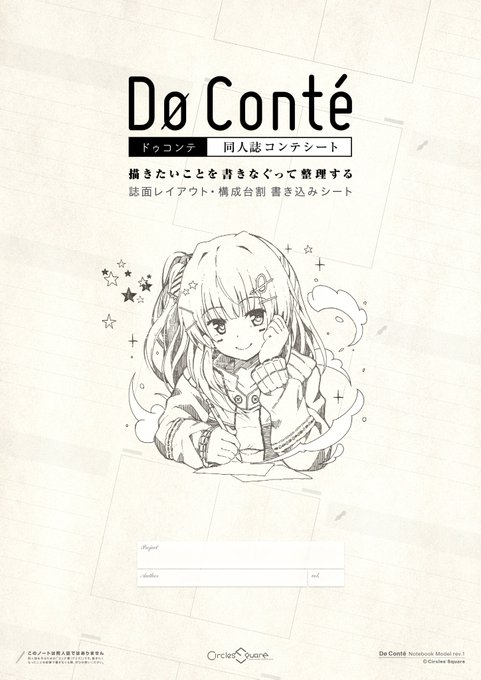 同人誌コンテノート・Do Conte(ドゥコンテ)
