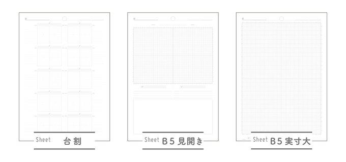 同人誌コンテノート・Do Conte(ドゥコンテ) 3タイプのシート 「台割」「見開き」「B5実寸大」