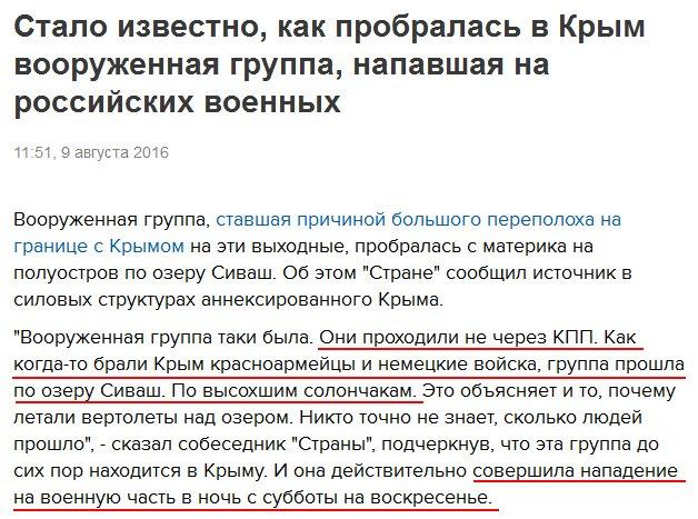 """Работа КПВВ """"Чаплинка"""" на границе с оккупированным Крымом частично разблокирована, - Слободян - Цензор.НЕТ 3348"""