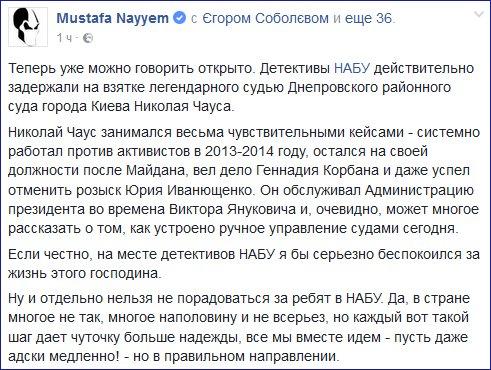 """Гройсман о деле судьи Чауса: """"Неприкасаемых быть не должно"""" - Цензор.НЕТ 61"""