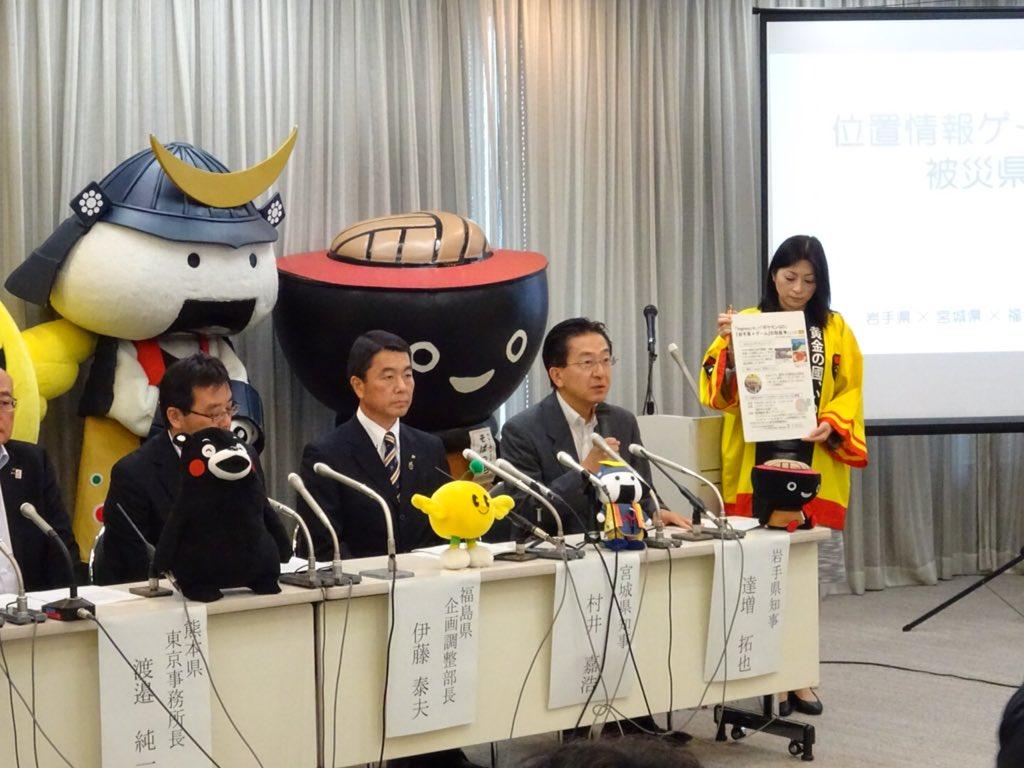 東京の都道府県会館で、被災した東北3県(岩手、宮城、福島)と熊本県がポケモンGO(株式会社ナイアンティック)と連携した復興を発表。ポケモンGOを楽しみながら、観光振興や交流拡大を。 https://t.co/6XHjIWXedt