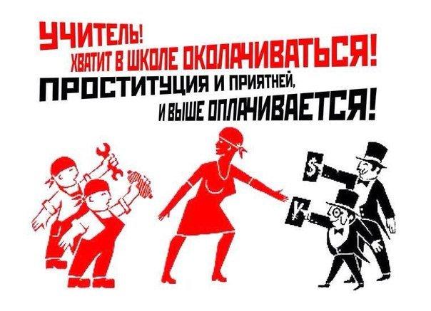 tsitati-pro-prostitutsiyu