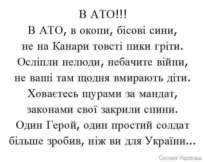 """Начат сбор средств для батальона 36 бригады, - """"Народный проект"""" - Цензор.НЕТ 2021"""