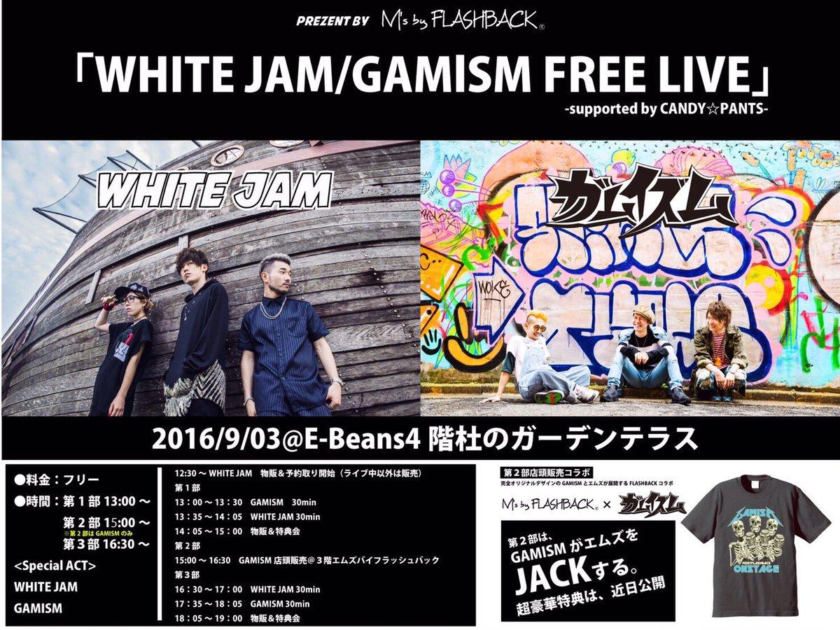WHITE JAM/GAMISM FREE LIVE