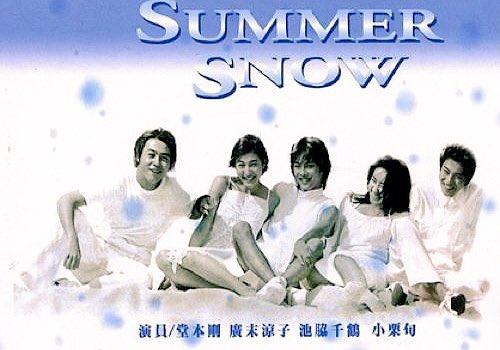 Summer Snow 堂本剛