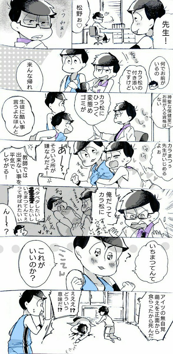 【6つ子】バスケ部一松と保健一松のやりとり(バス→バス←保)