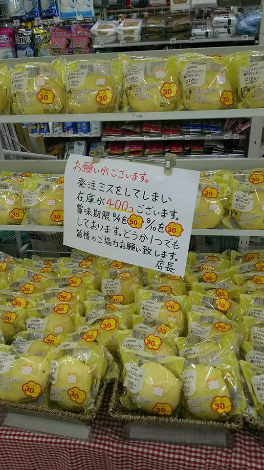 阿佐ヶ谷南口のローソンで発注ミスをした400個のメロンパンは無事売り切ったのだろうか? https://t.co/FZLkwK6BQa