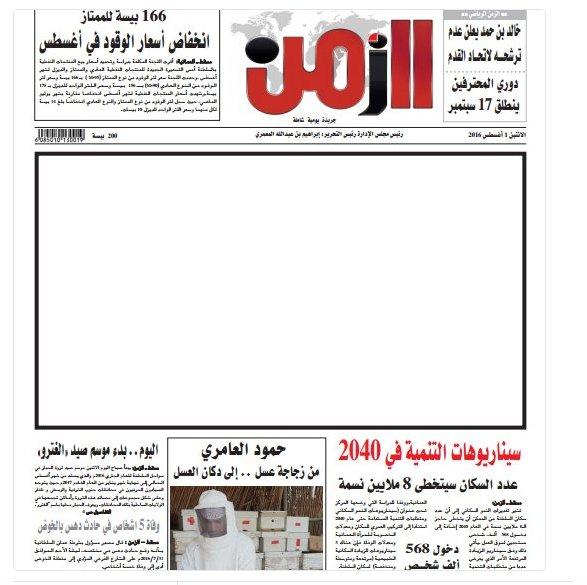 Nadia Abdel Massih On Twitter Oman Shuts Newspaper After