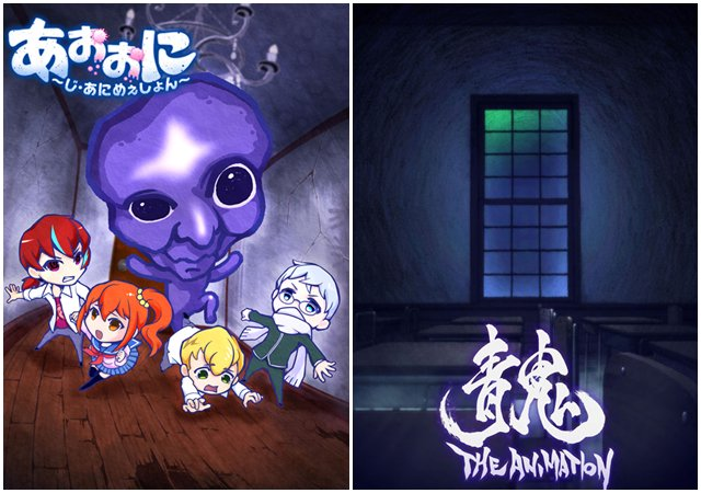 real ao oni movie