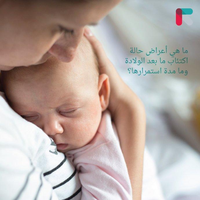 أعراض اكتئاب ما بعد الولادة, صحة الحامل والطفل, منصة إدراك