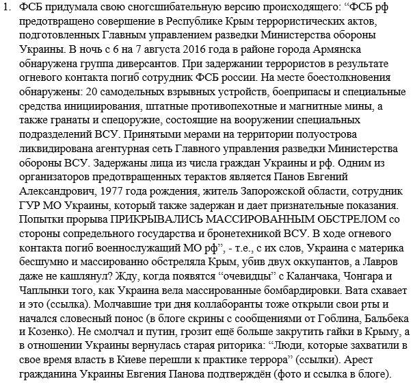 """Путин провел совещание с Совбезом РФ: рассматривали """"сценарии мер антитеррористической безопасности"""" в оккупированном Крыму - Цензор.НЕТ 1216"""