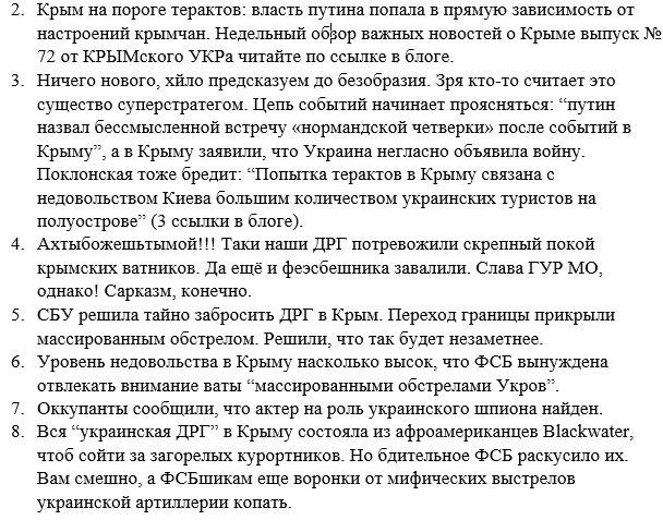 """Путин провел совещание с Совбезом РФ: рассматривали """"сценарии мер антитеррористической безопасности"""" в оккупированном Крыму - Цензор.НЕТ 8351"""