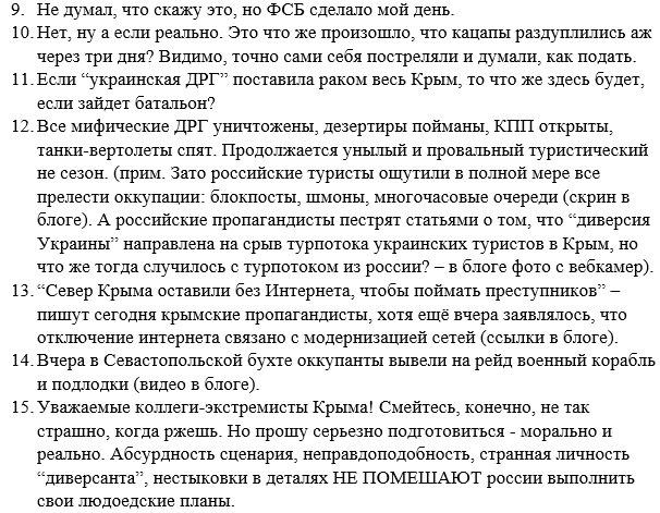 """Путин провел совещание с Совбезом РФ: рассматривали """"сценарии мер антитеррористической безопасности"""" в оккупированном Крыму - Цензор.НЕТ 1680"""