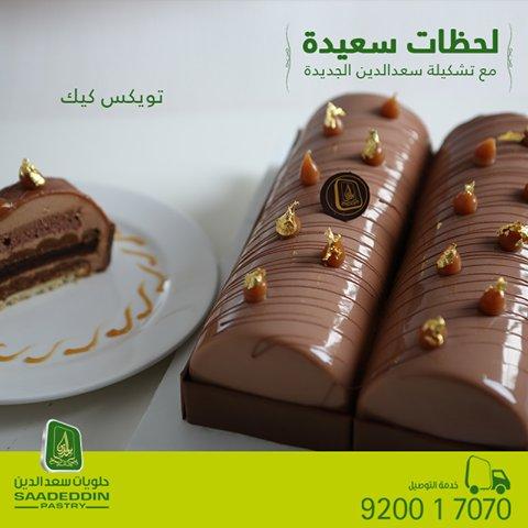 Saadeddinpastry حلويات سعدالدين Ar Twitter أطلب تويكسي كيك الجديدة وإستمتع بمذاق الشوكولاتة الغنية مع الأصدقاء للطلب والتوصيل مجانا 920017070