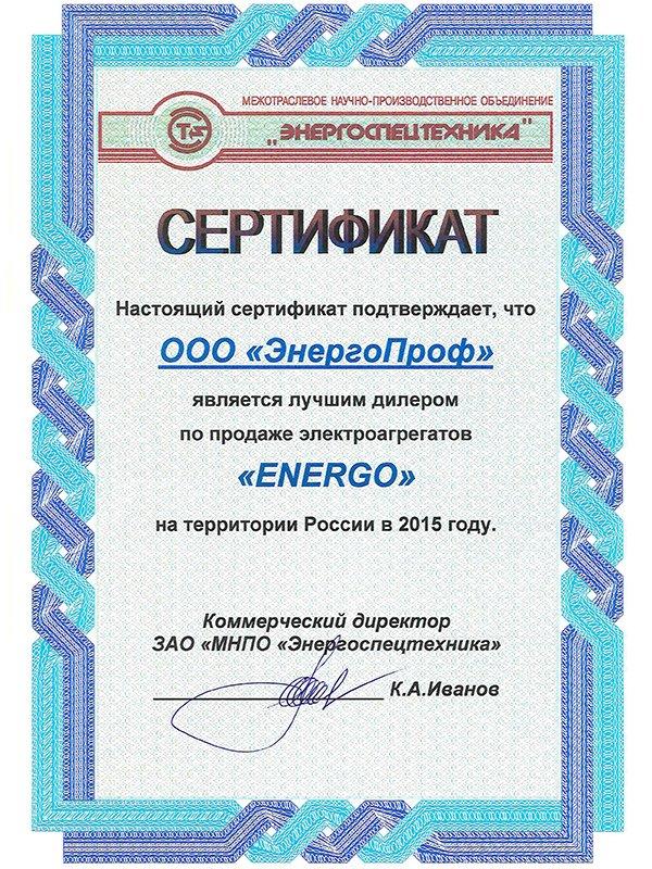 ооо энергопроф в москве