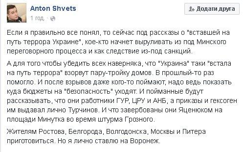 """""""Панов не сумасшедший, чтобы ехать в Крым. Моя версия - это похищение"""", - Дубков заявил, что информация о том, что он отправил Панова в Крым - фейк - Цензор.НЕТ 460"""
