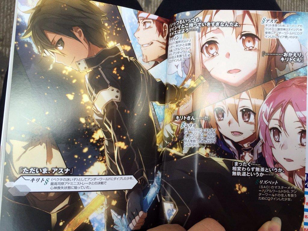 """Kirito キリト on Twitter: """"Sword art Online volume 18 ..."""