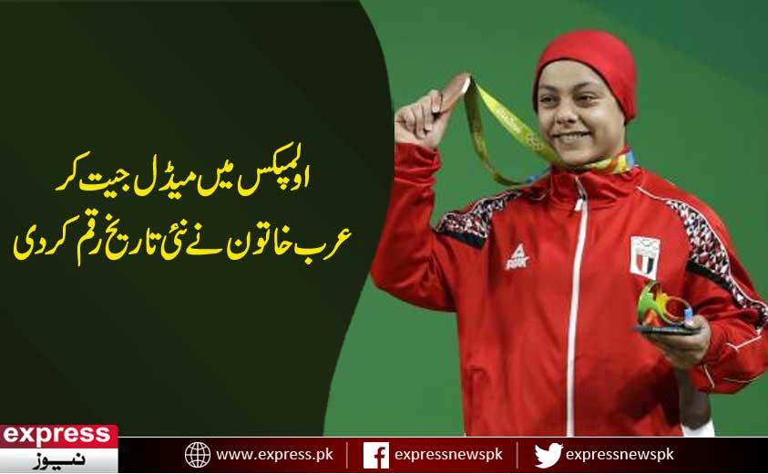 ریو اولمپکس؛ سارہ احمد کانسی کا تمغہ جیت کر عرب دنیا کی پہلی خاتون ایتھلیٹ بن گئیں - https://t.co/EyCLsddVUT #Sarah https://t.co/QvvUa6cEKa