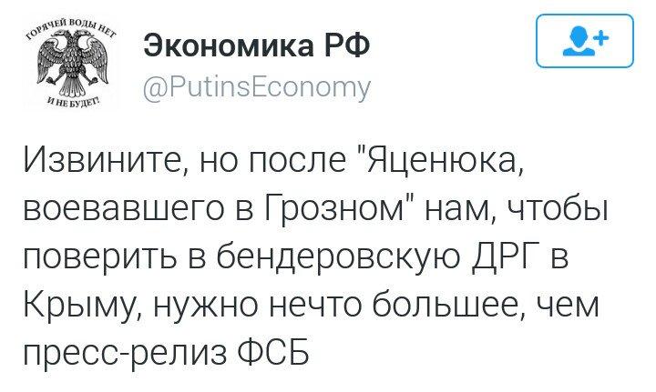 """Марионетка Кремля Аксенов хочет """"убивать и вешать диверсантов напротив границы"""" - Цензор.НЕТ 4400"""