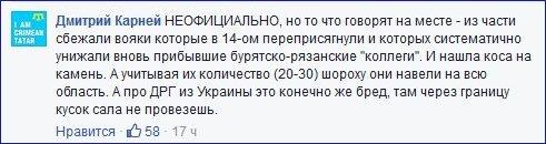 На админгранице с оккупированным Крымом завершается ротация войск РФ, прибывающие подразделения лучше оснащены, - Слободян - Цензор.НЕТ 3383
