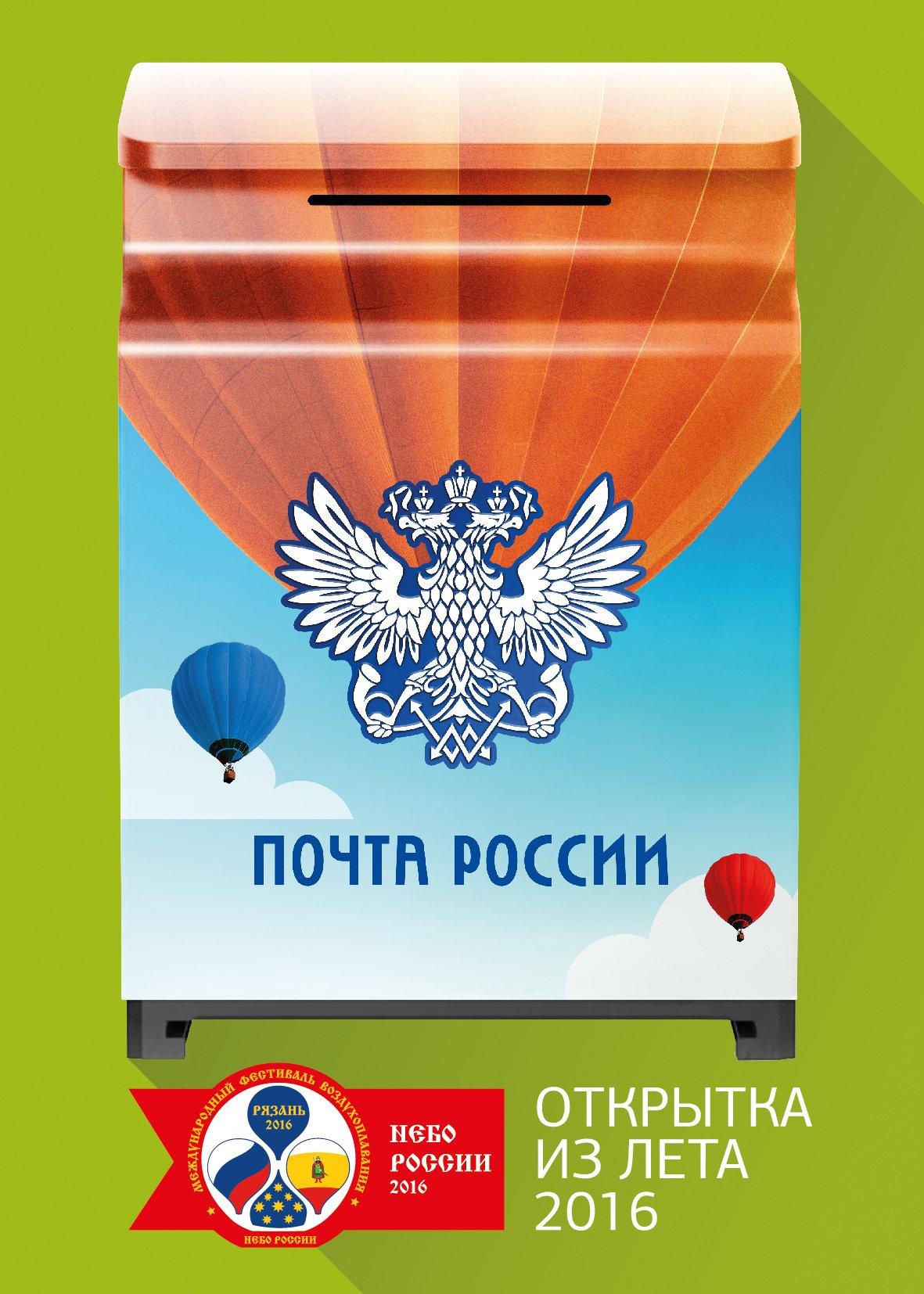 День полиции, открытки для почты россии