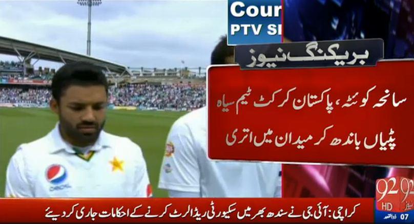 سانحہ کوئٹہ۔۔ پاکستانی ٹیم سیاہ پٹیاں باندھ کرمیدان میں اتری  ا منٹ کی خاموشی بھی اختیارکی گئی #92NewsHD https://t.co/MDX7vPBQMz