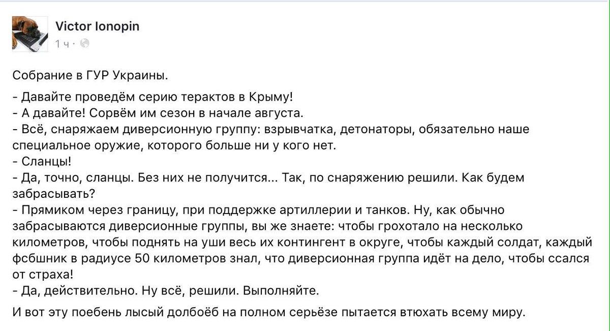 Российские оккупанты арестовали на 2 месяца украинца Евгения Панова - Цензор.НЕТ 6804