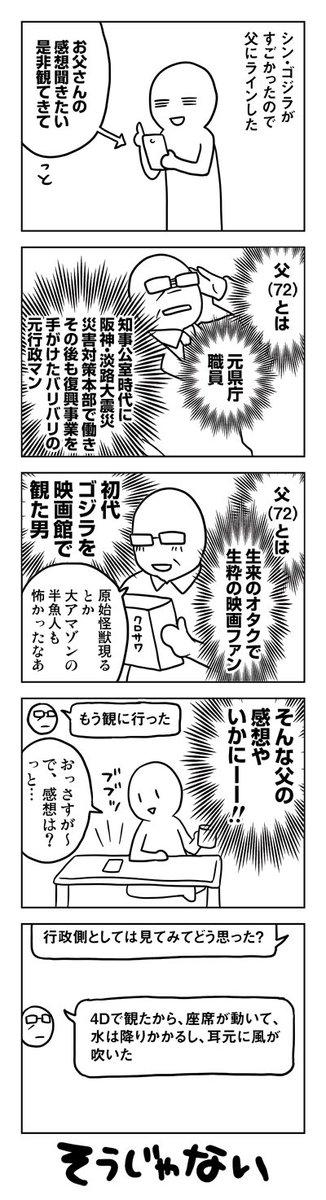 父のシン・ゴジラ感想(ネタバレなし) https://t.co/LZjnBAbERb
