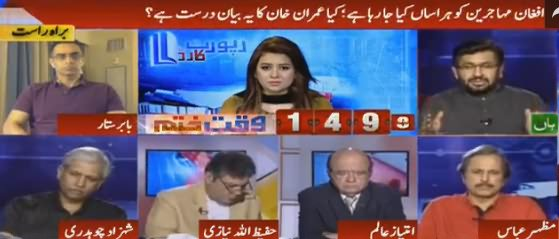 Report Card  - 11th August 2016 - Imran Khan's Statement About Afghan Muhajreen thumbnail