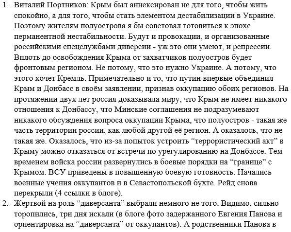 Трое россиян на лодке пытались нелегально попасть в Украину - Цензор.НЕТ 9102