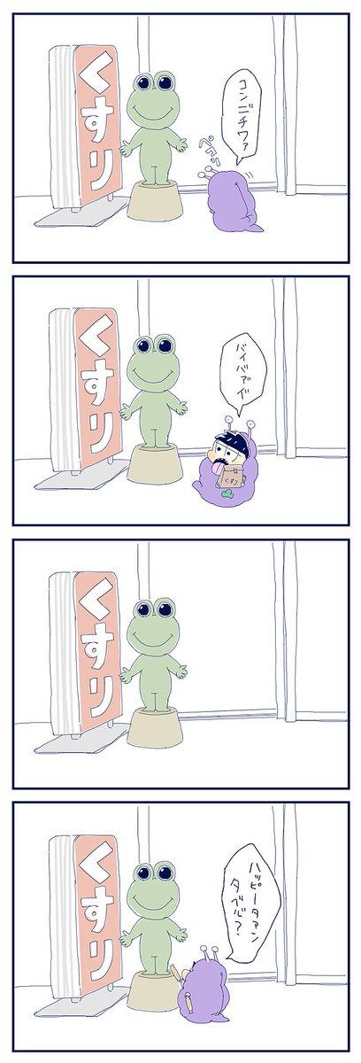 【おそ松さん】今日のおやつ:ハッピーターン2個