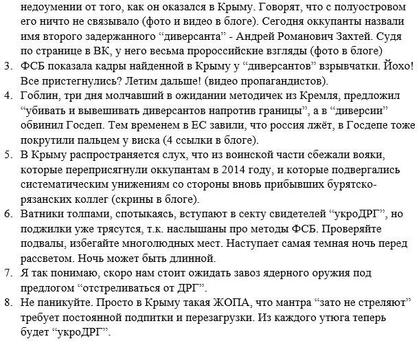 Трое россиян на лодке пытались нелегально попасть в Украину - Цензор.НЕТ 1165