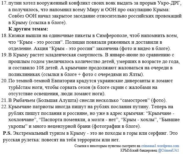 Трое россиян на лодке пытались нелегально попасть в Украину - Цензор.НЕТ 9620