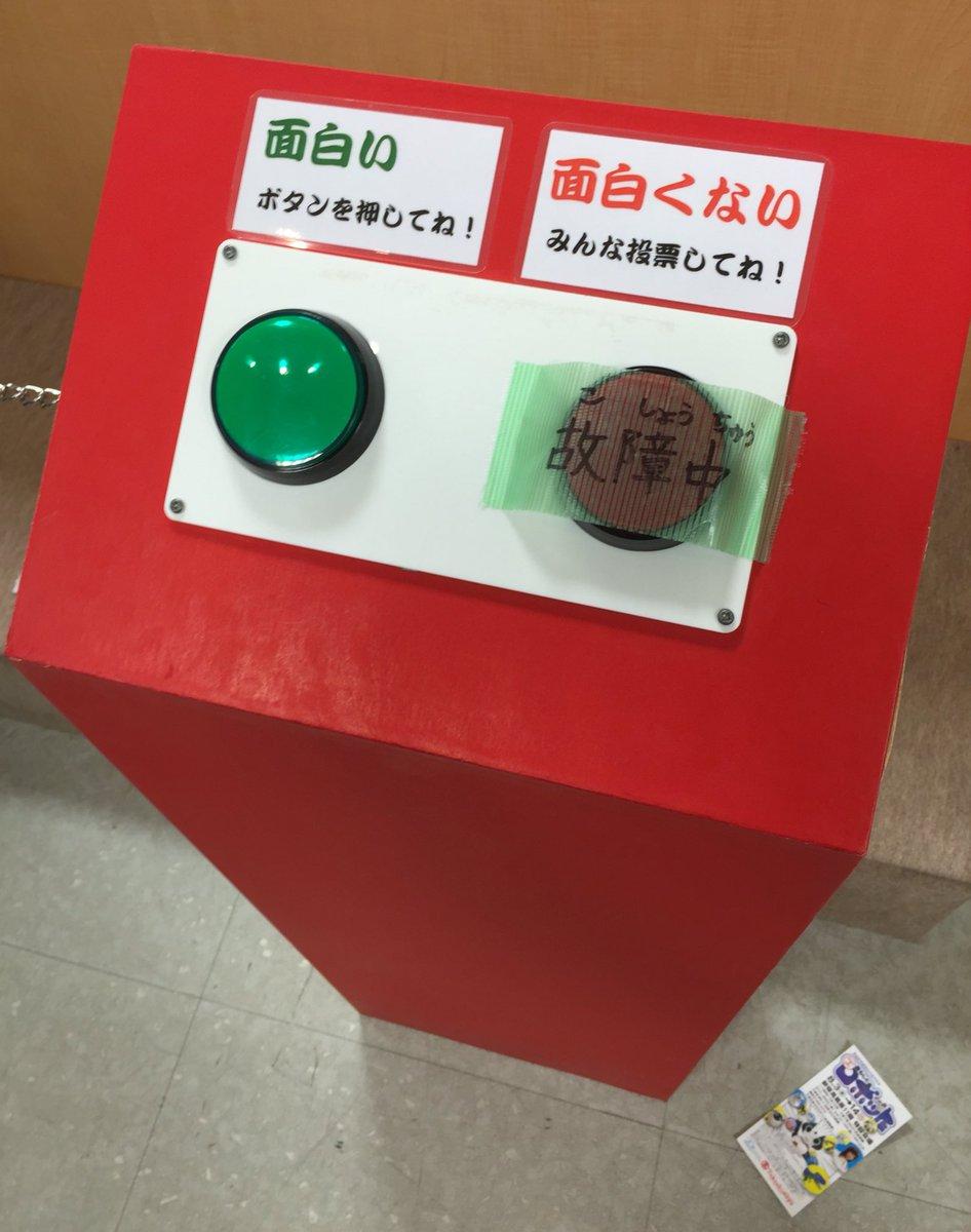 ロボット展のロボット大喜利のコーナーに置いてあった投票機が北朝鮮みたいになってて草 (※複数台あるうちの一台) https://t.co/eaudrQi0Xk