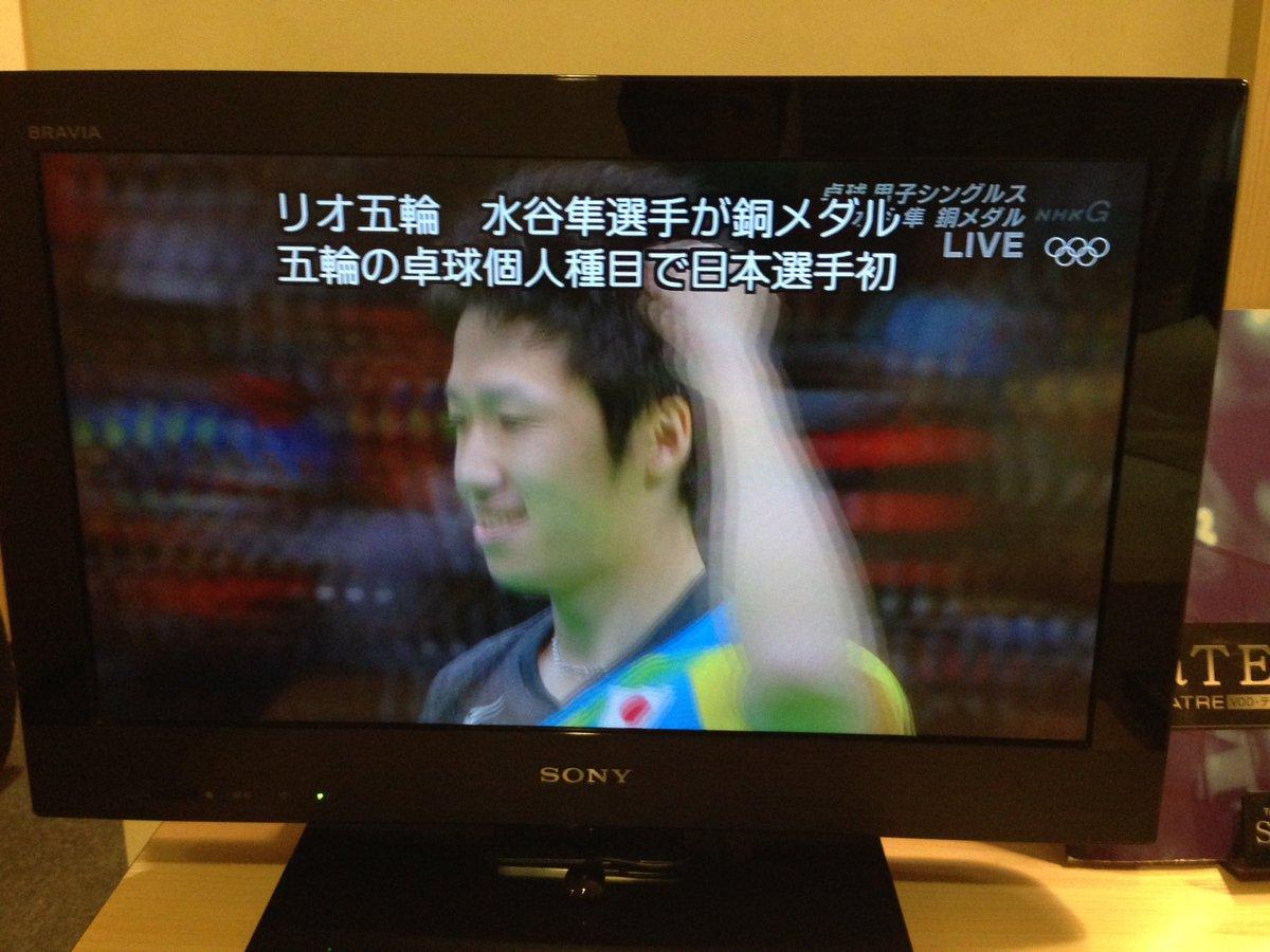 水谷選手 おめでとうございます!! https://t.co/pJDVNg3byT