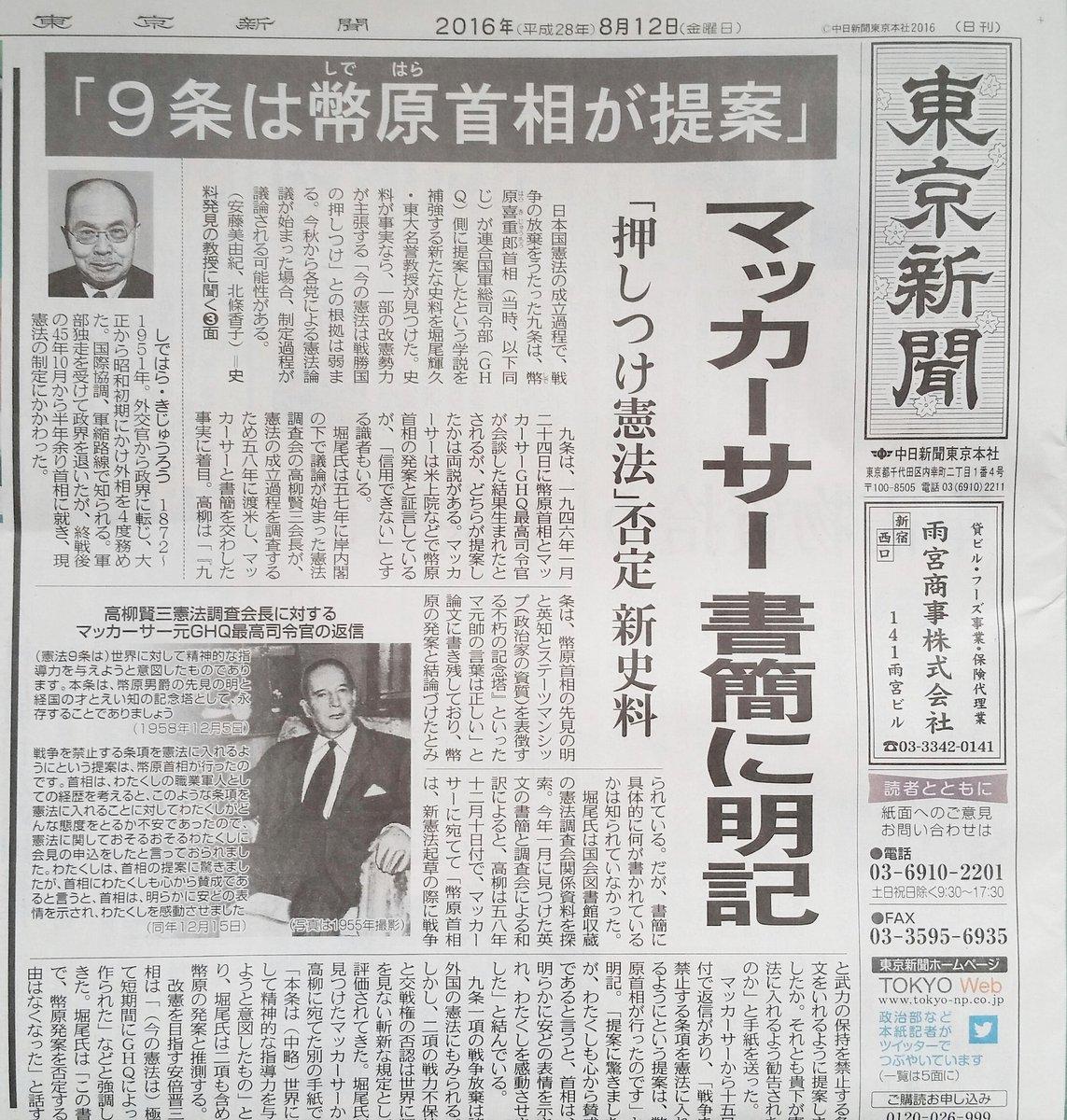 私は以前から申しておりました。日本国憲法はGHQの押し付けなどではないと。マッカーサーの書簡という新たな史料が出てきたのでございます。 https://t.co/3Cjr2MH9e4