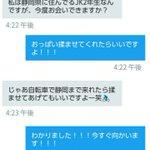 JKと会いたいが為に筑波から静岡までチャリで爆走w情熱的すぎるだろ!