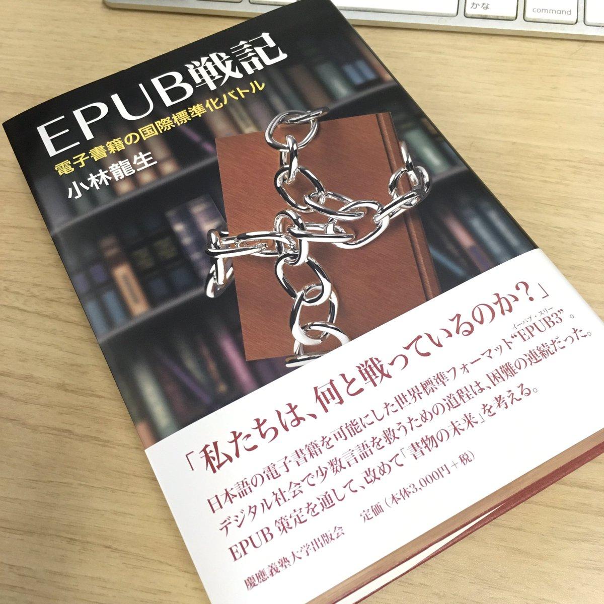 小林龍生さんより著者『EPUB戦記 電子書籍の国際標準化バトル』をお送り頂きました。ありがとうございます。EPUBのみならず日本語と技術標準化を巡る様々な歴史が書かれていました。僕の名前もチラッと登場。本日発売です。 https://t.co/URF6a1kz7f