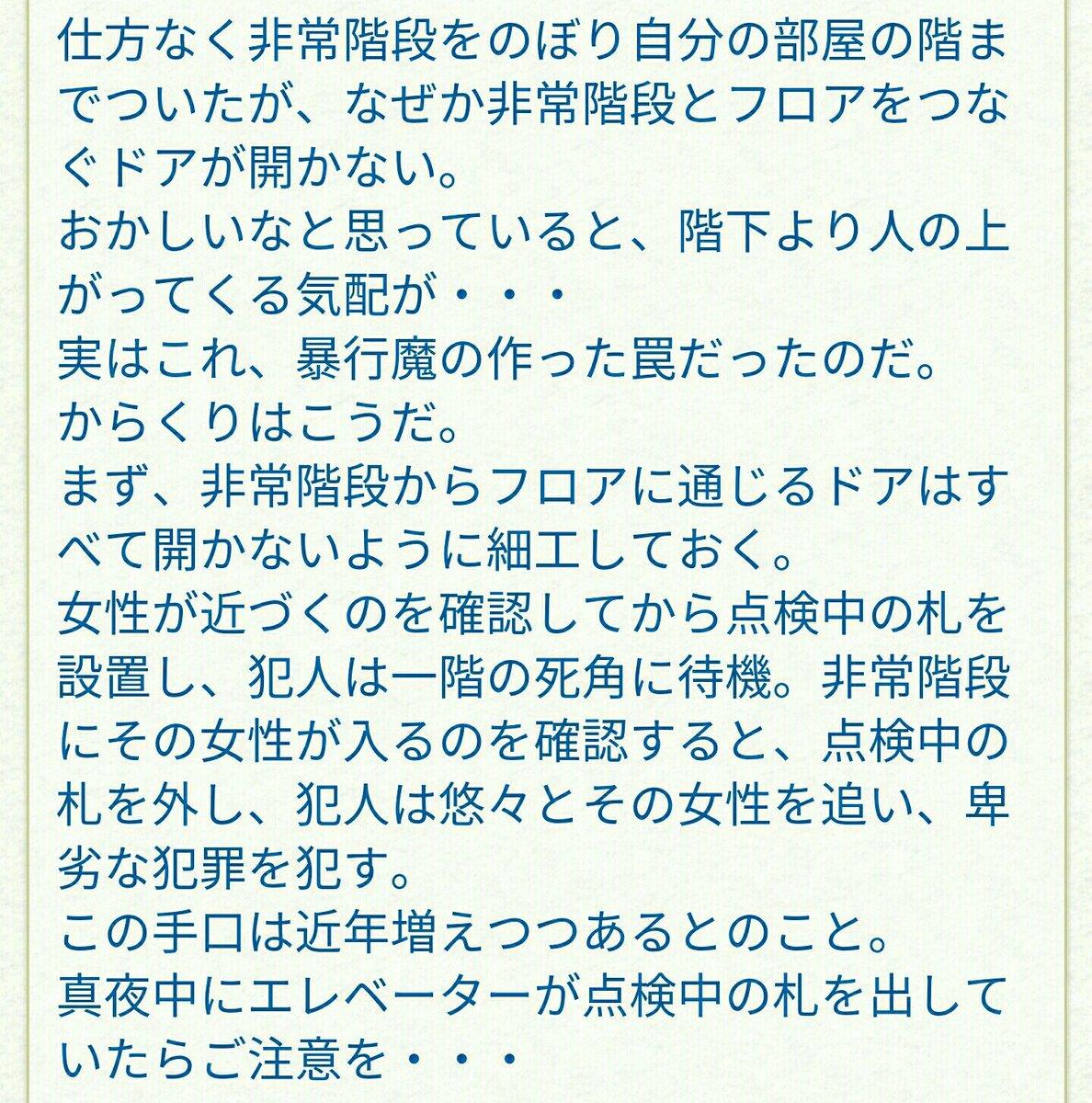 真夜中にエレベーター「点検中」は要注意!暴行魔の手口の可能性あり!!