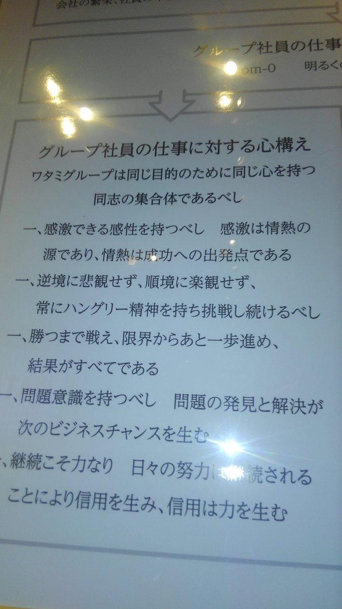 """鈴木孔明 على تويتر: """"「ワタミ夢ストリート」に行ってきました ..."""