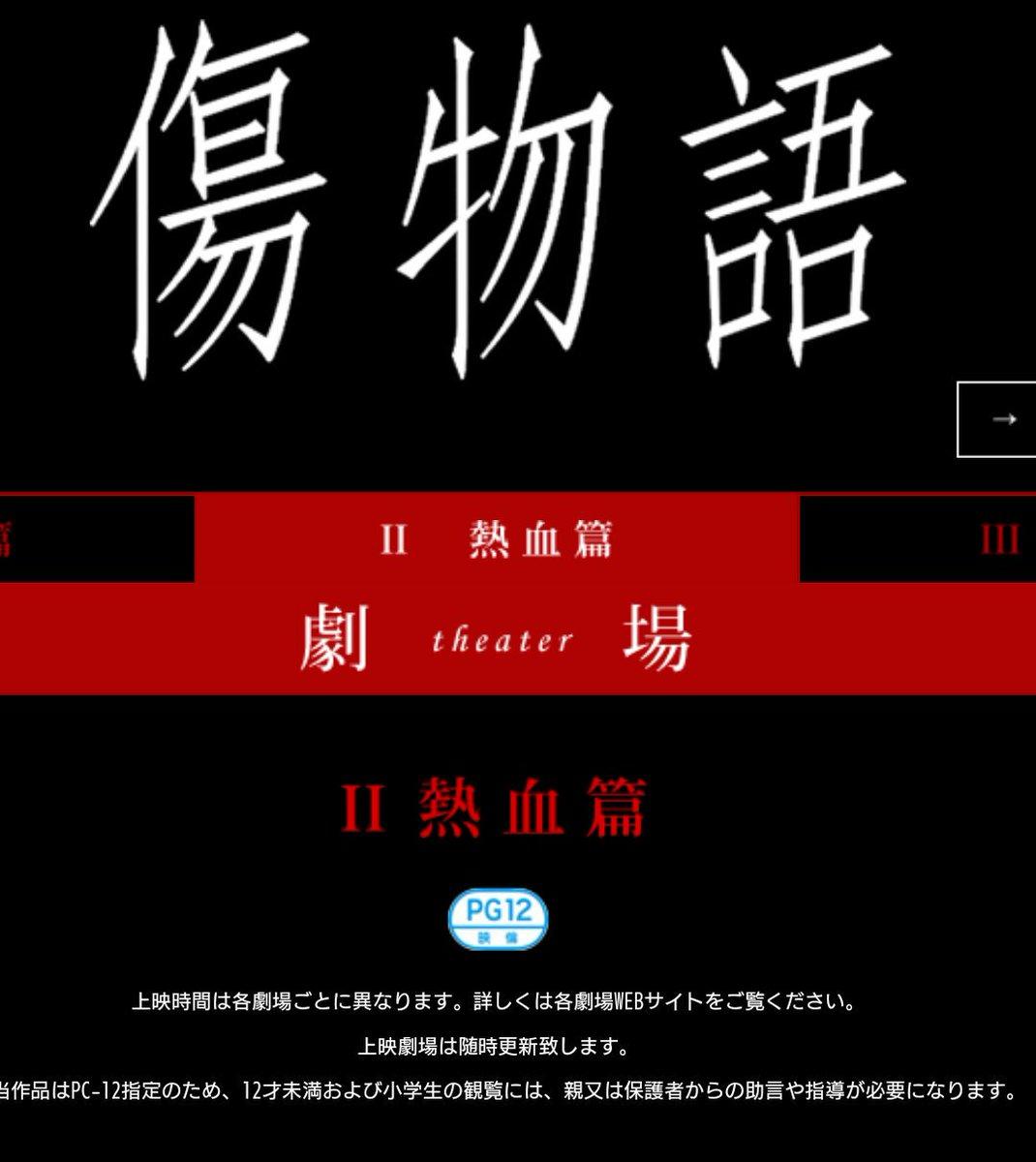 """NULL on Twitter: """"傷物語 熱血編は 映倫 PG12指定がかかってる事を今 ..."""