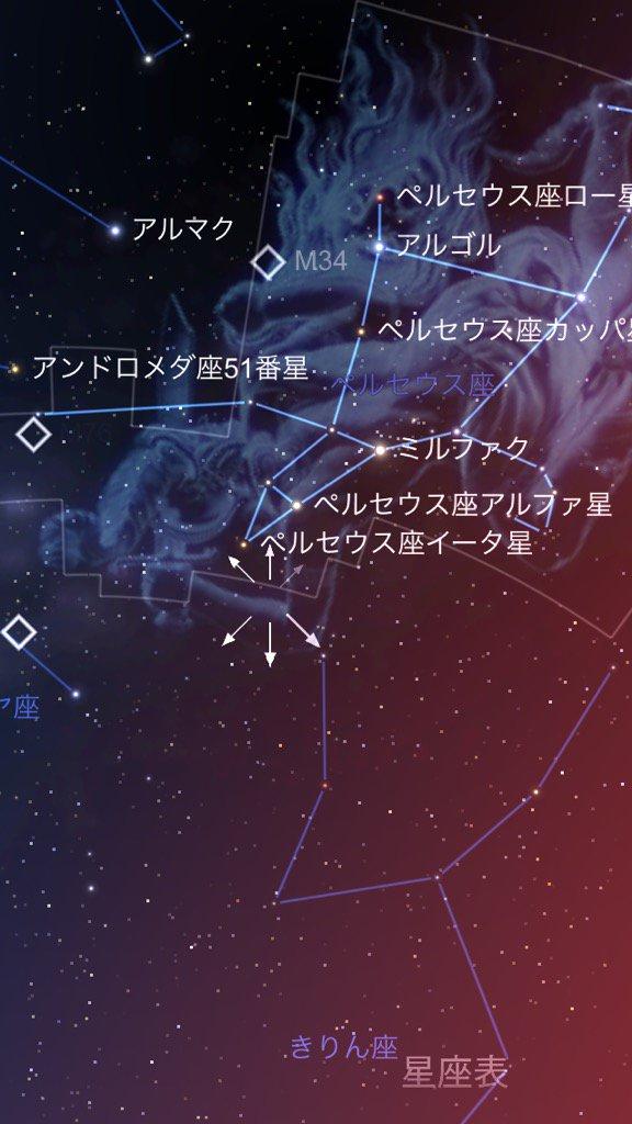 ペルセウス座流星群の画像 hasht...